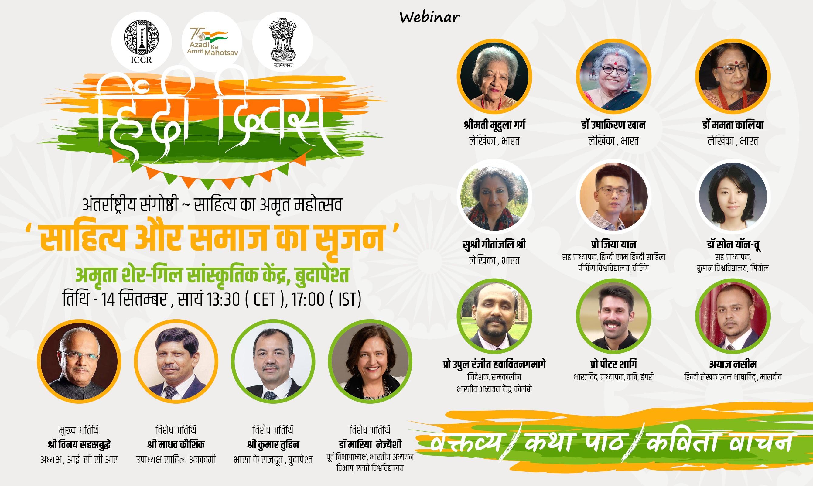 Hindi Diwas Webinar 2021